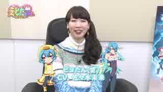 佐々木未来「えとたま」Blu-ray BOX&イベント告知動画 第9回(ピヨたん)