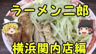 【ゆっくり雑談】 ラーメン二郎横浜関内