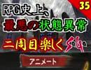 【ミンサガ】2周目をやり込みながら全力で楽しむミンサガ実況 Part35