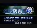 【地球防衛軍4】いきなりINFオンライン DLC3-17-1【4画面ゆっくり実況】