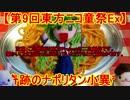 【第9回東方ニコ童祭Ex】奇跡のナポリタン小異変。フェルト人形劇18回目