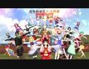 第9回東方ニコ童祭EX 東方MMD無茶振り30秒合作EX 参加者紹介