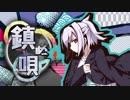 【クトゥルフ神話TRPG】鎮め唄CoC実卓リプレイ Part1【Live2D】