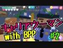 炎大好き芸人の隠れん坊オンライン 02