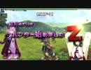 【MHF-Z】ハンター始めましたZ part10【VOICEROID実況】