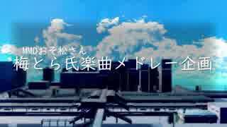 【MMDおそ松さん】梅とら氏楽曲メドレー企画