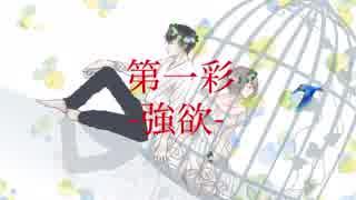 【七音彩/GUMI_Rainbow】七つの大彩〜鳥籠〜/Jille.Starz☆