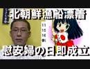 慰安婦像でSF市在住日本人が悔し涙/北朝鮮漁船漂着