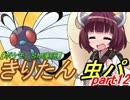 【ポケモンSM実況】きりたんと虫パpart12