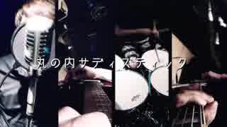 丸の内サディスティック -Band Cover- め