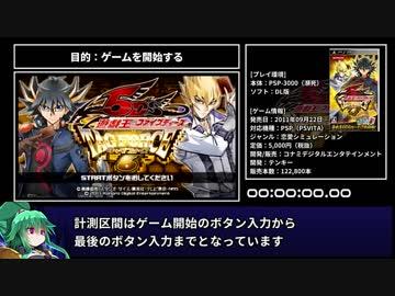 【RTA】遊戯王5D's TAG FORCE6 ツァンディレ編 44分32秒