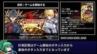 【RTA】遊戯王5D's TAG FORCE6 ツァンディ