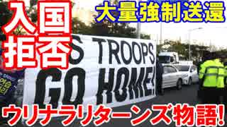 【韓国人が米国入国で大量拒否される】 権