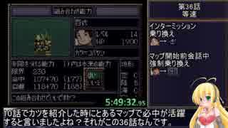 第4次スーパーロボット大戦RTA_6:58:46_Part36/44