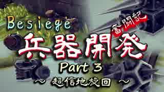 【Besiege】兵器開発 奮闘記 Part3【実況】