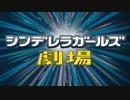 明るいデレマス 【ナショナル劇場×シンデレラガールズ劇場】