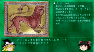 【ゆっくり解説】『幻獣辞典』の世界14:猫らしきものたちの輪舞
