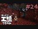ゆっくり工魔クラフトS5 Part24【minecraft1.10.2】0140