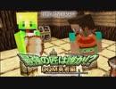 【日刊Minecraft】 最強の匠は誰か!?DQM勇者編 伝説の始まり第2章【4人...