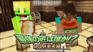 【日刊Minecraft】 最強の匠は誰か!?DQM勇者編 伝説の始まり第2章【4人実況】