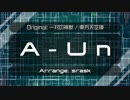 【第9回東方ニコ童祭Ex】A-Un【東方自作アレンジ】