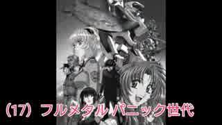 【世代別栄冠ナイン】(17)フルメタルパニック世代-①(新世代発表回)