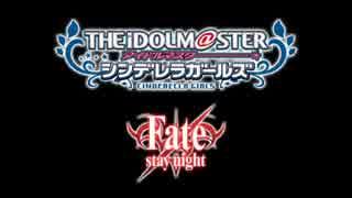 【デレマス×Fate】Fate/cinderella fantasy