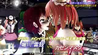 【第9回東方ニコ童祭Ex】文々。すぽると!序章 雷鼓×カセンマスク(GFC)