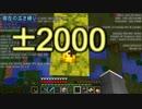【Minecraft】広さ縛り 第19話「いきなり