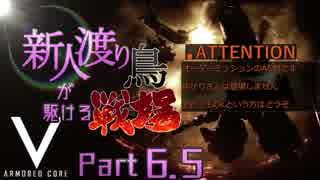 【ACV】新人渡り鳥が駆ける戦場Part6.5