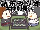 [会員専用]幕末ラジオ 特別号③(坂本西郷3本勝負)