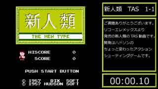 【TAS】FCファミコン 新人類