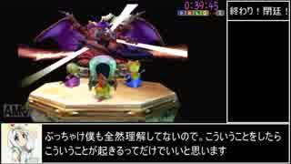 PS2版ドラクエ5_何でもありany%_RTA 39分45秒 Part2/2