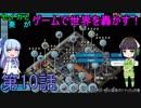 セイカと葵がゲームで世界を轟かす! 第10話【Mad Games Tycoon実況】