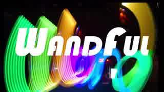 【自作ガジェット】WandFul