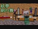 【第9回東方ニコ童祭Ex】 妖夢 剣の舞 【minecraft-MMD】