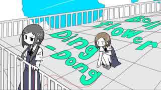 Ding-Dong Bellflower / 鏡音リン