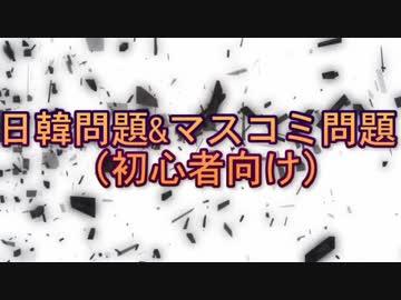【マスコミ問題】テレビ局と放送法 後編