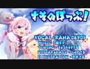 【Rana08907】すそのぽっぷ!【オリジナル曲】