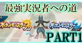 【ポケモンUSUM】世界に真剣に挑む!最強