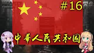 【HoI4】同志ゆかまきが平和を求める中華