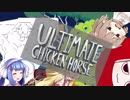 【Ultimate_Chicken_Horse】あの日見た花の名前を知りたくないし見たくもない。