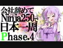 会社辞めてninja250で日本一周 Phase 4