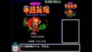 FC版半熟英雄シナリオ3RTA_17分36秒