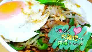 琴葉葵の大雑把でも料理がしたいっ!第5