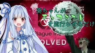 【Plague Inc】葵ちゃんがチョコミントを流行らせるだけ【VOICEROID実況】