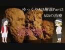 【ゆっくり解説】AGAの解説:AGAの治療【Part3】