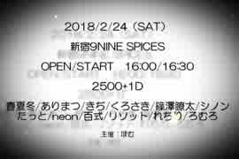 【ライブ告知】Cruzar!! 2/24 【新宿9NIN