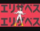 【MMD銀魂】エリザベスエリザベス【モデル配布】