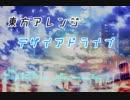 【第9回東方ニコ童祭Ex】デザイアドライブ【東方自作アレンジ】